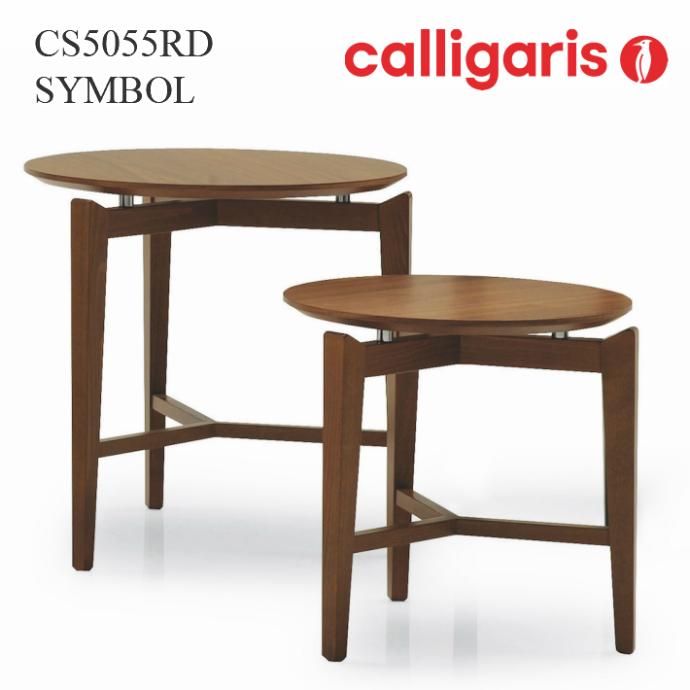 カリガリス 正規代理店 Calligaris シンボル CS/5055-RD(S) P201天板カラー(ウォールナット)