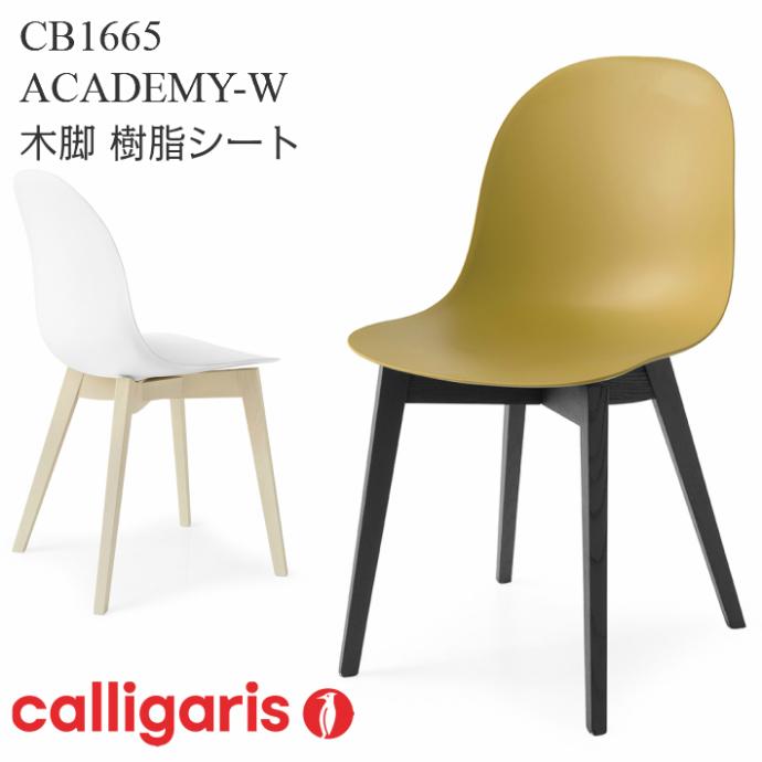 calligaris カリガリス 正規ディーラー店CB1665 ACADEMY 木脚 アカデミーチェア