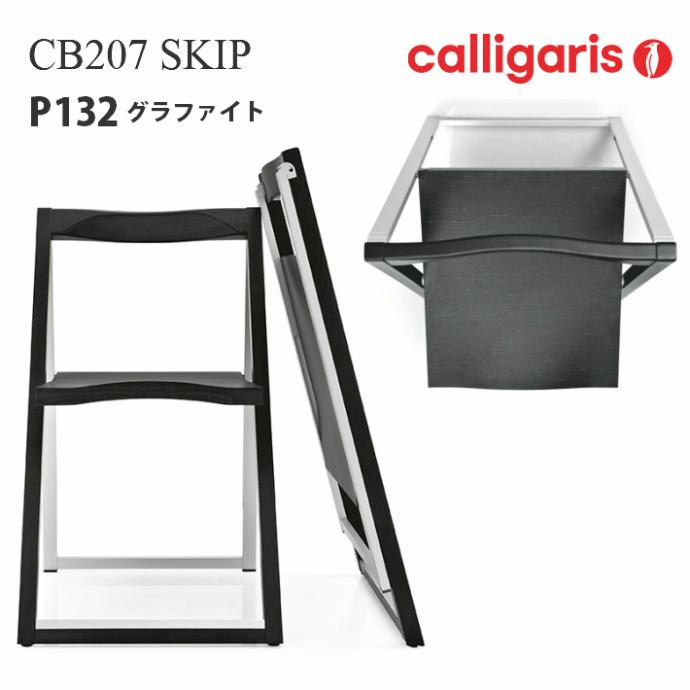 カリガリス calligaris 折りたたみチェア Skip スキップ チェア CS207 P173グラファイト色