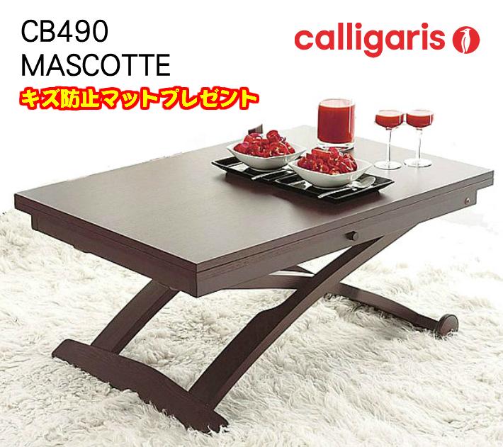 カリガリス 昇降&伸長 デザイナーズテーブル Mascotte CS490 マスコット木製P128ヴェンゲ(ダークブラウン色)傷防止テーブルマットプレゼント