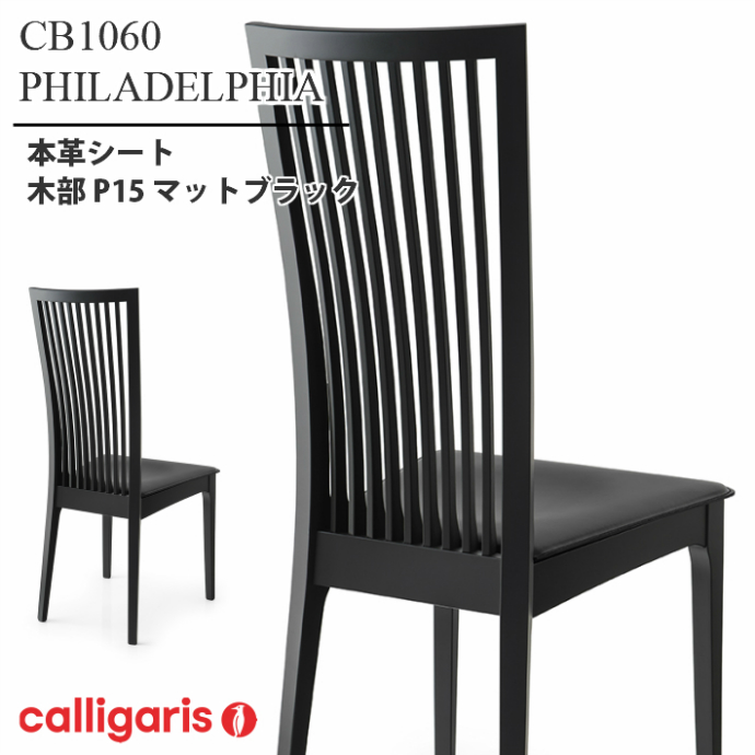 calligaris カリガリス ダイニングチェアPhiladelphia フィラデルフィアチェア CB1060木製脚椅子 P15マットブラック 座面 本革レザー4色