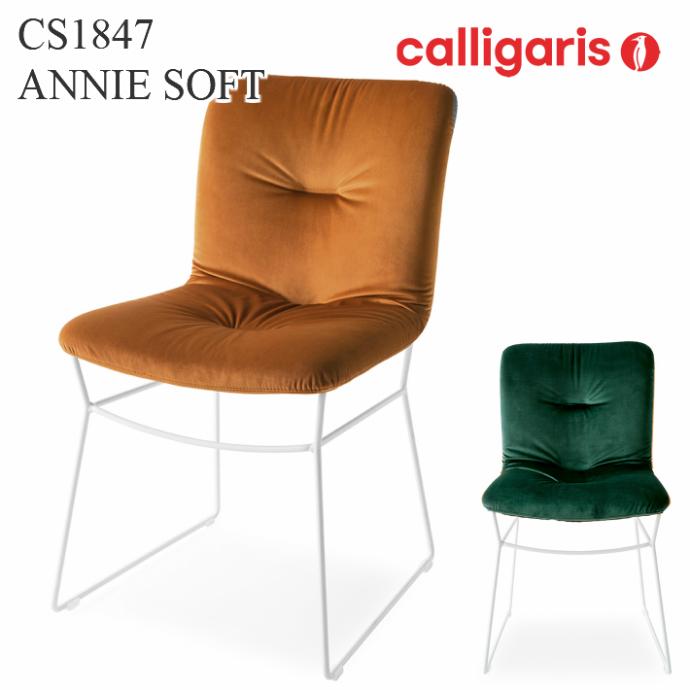 calligaris  カリガリス ダイニングチェア CS1847 ANNIE SOFTアニーソフト 金属脚椅子