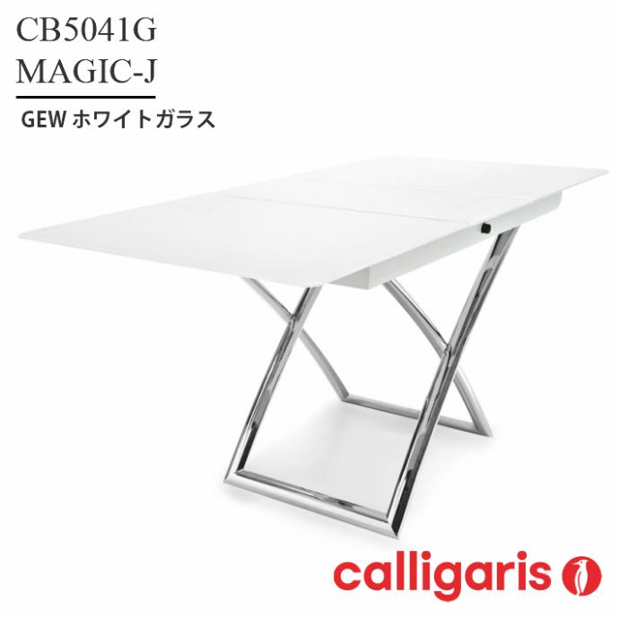 Calligaris カリガリス 昇降&伸長 デザイナーズテーブル Magic-j glass CB/5041-Gマジックジェイガラス脚P77クロム GEW エクストラフロストガラス(ホワイト)