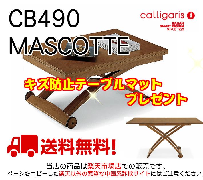 【キズ防止マットプレゼント】Calligaris Mascotte CB490P201ウォールナット【室内設置込み】木製天板 (カリガリス マスコット) 伸長式リフティングテーブル, クッキーメール:15acd33e --- jpsauveniere.be