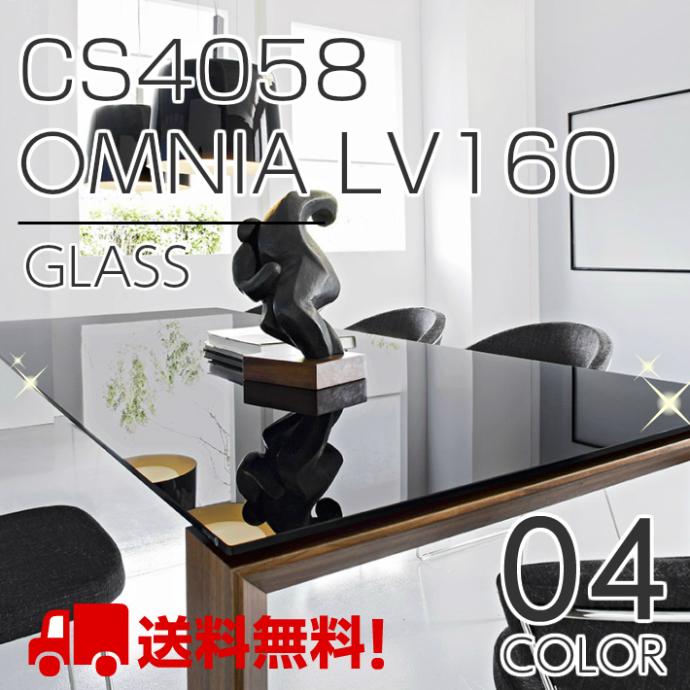 【送料無料】カリガリス OMNIA CS4058LV160オムニアブラックガラス天板