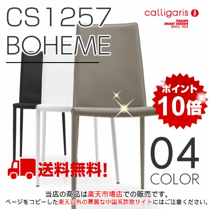 【送料無料】calligaris 正規ディーラー店カリガリス ダイニングチェア Boheme ボヘミ チェアCS/1257