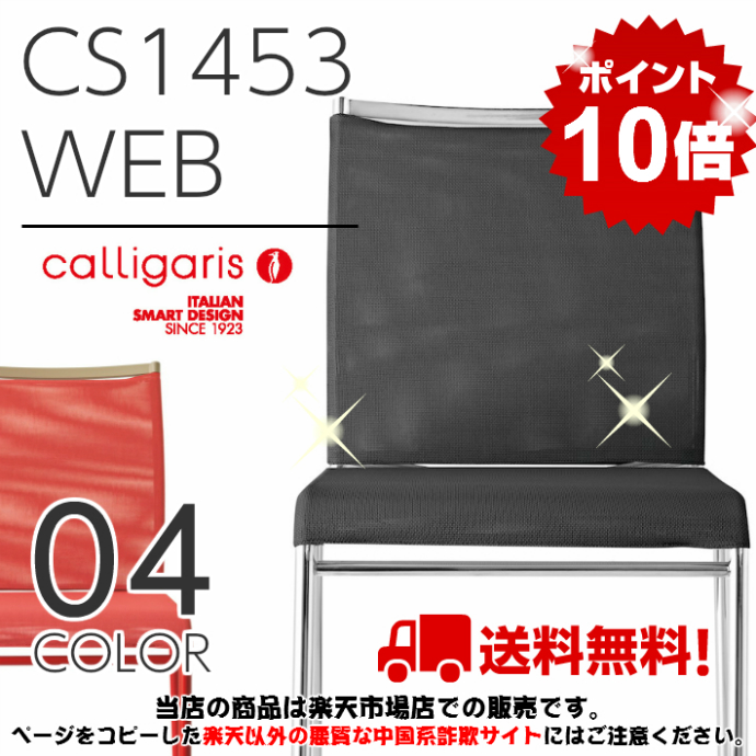 calligaris カリガリス ダイニングチェア CS1453 WEB ウェブチェア軽量メッシュ椅子 在庫限り