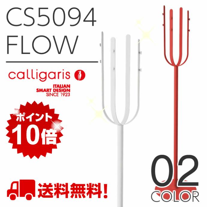イタリアンブランドカリガリス デザイナーズ コートハンガーフローCS5094 FLOW