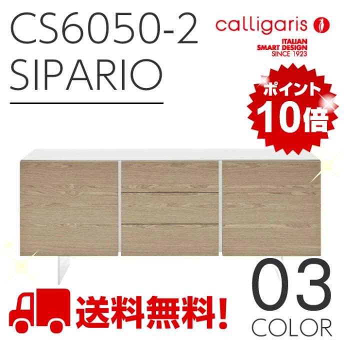 イタリアンブランドカリガリスCS6050-2デザイナーズ キャビネットSIPARIO