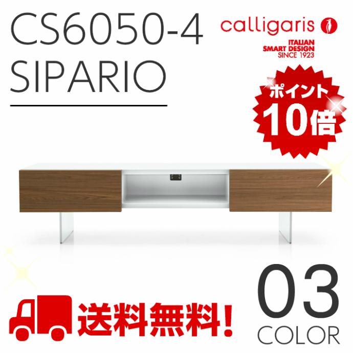 イタリアンブランドカリガリスCS6050-4デザイナーズ テレビボードSIPARIO