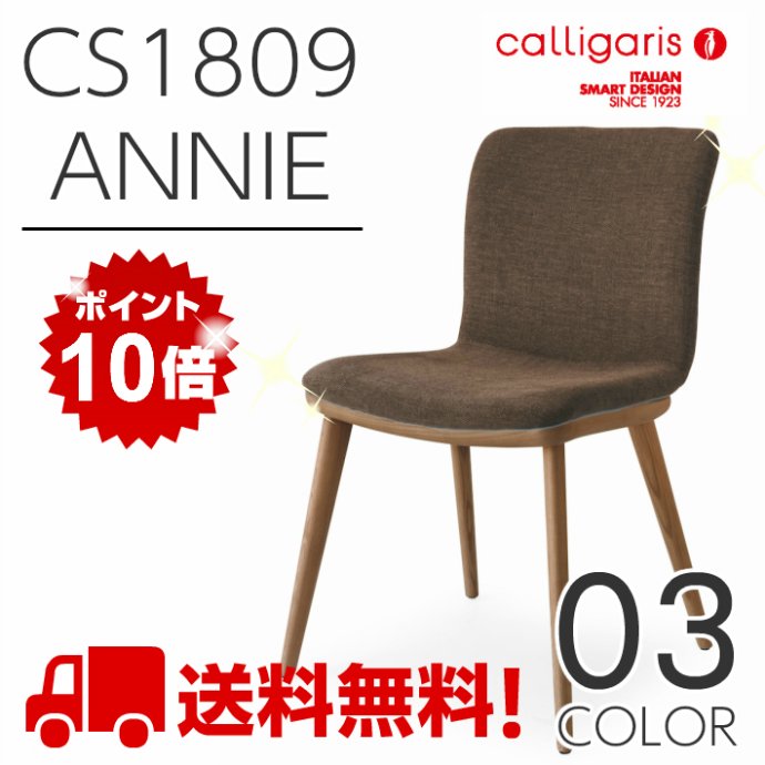 【送料無料】calligaris カリガリス 正規ディーラー店 ANNIE アニー CS/1809 シート布ファブリック 脚は木製2色