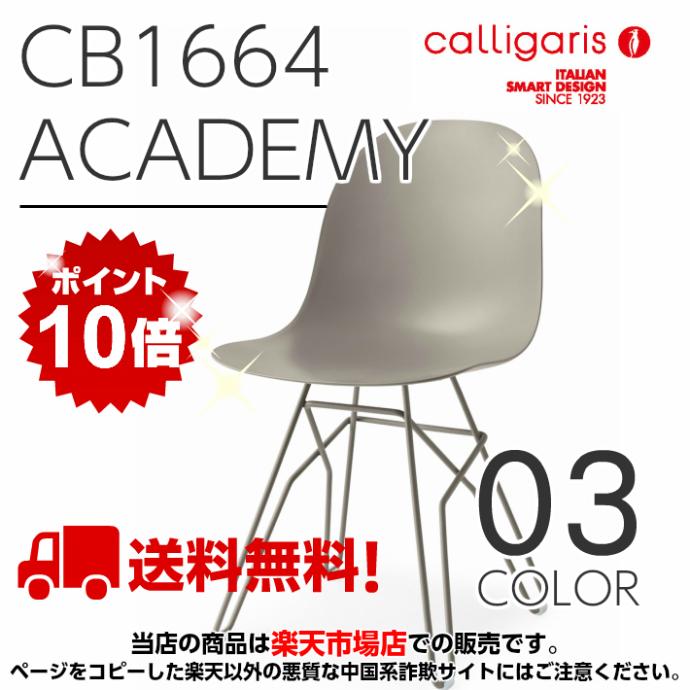 calligaris カリガリス 正規ディーラー店CB1664 ACADEMY アカデミーチェア