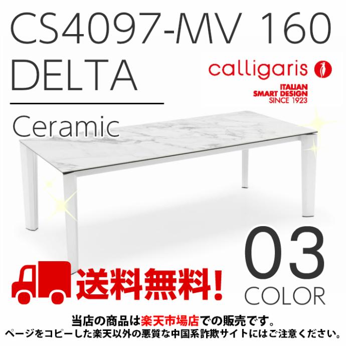 【送料無料】【特殊テーブルマットプレゼント】カリガリス DELTA ceramicCS/4098-MV160カリガリス デルタ セラミック