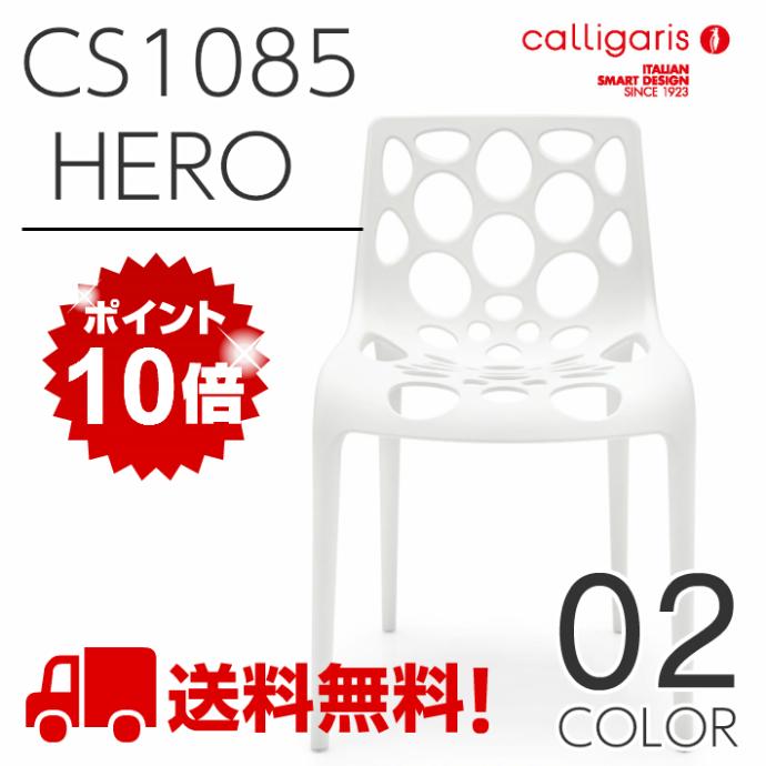 calligaris カリガリス ダイニングチェア Hero ヒーロー CS1085デザイナーズガーデンチェア スタッキングチェア