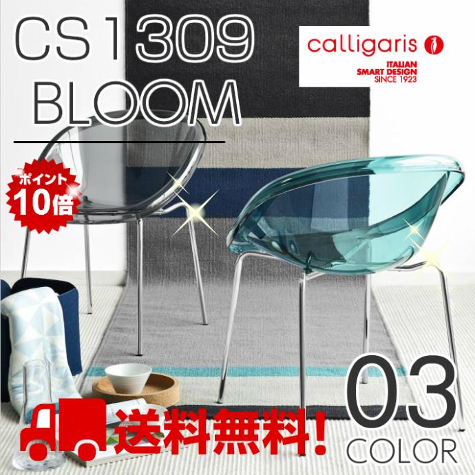 カリガリス CS1390 BLOOM ブルームチェア メタル脚タイプ