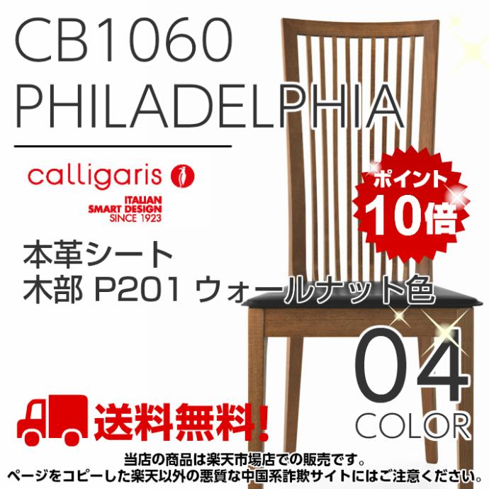 calligarisカリガリス コヌビアフィラデルフィアチェア CB1060 PHLADELPHIA木部P201ウォールナット色 座面レザー本革4色
