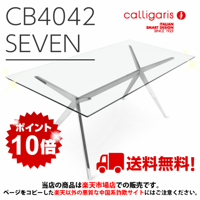 カリガリスコヌビアSEVENセブンCB4042-RC-160G-GTR