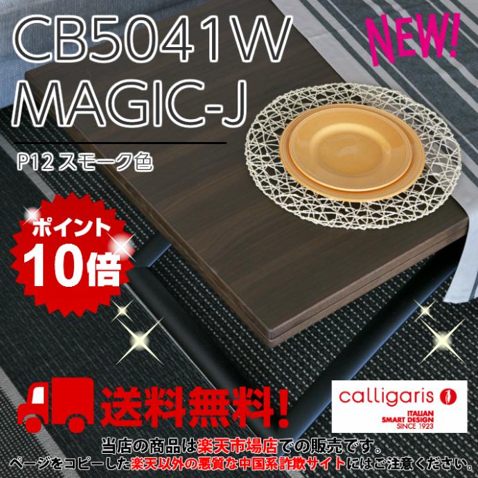 Calligaris connubia カリガリスコヌビアマジックジェイウッド P12スモーク(木目) Magic-j wood 伸長昇降テーブルCB5041-W