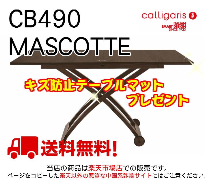 【キズ防止マットプレゼント】Calligaris Mascotte CS/490【室内設置込み】木製天板 伸長式リフティングテーブル P128ヴェンゲ(ダークブラウン色)(カリガリス マスコット)