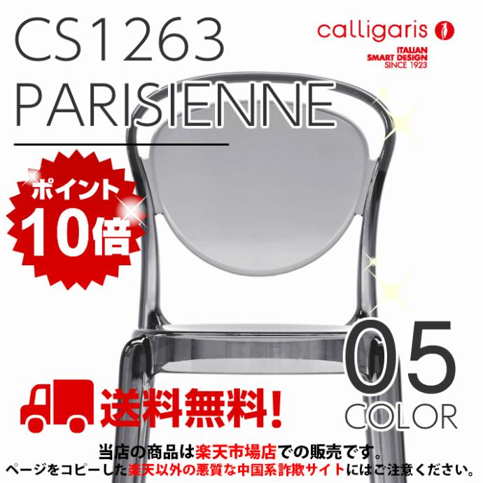 【送料無料】calligaris カリガリス 正規ディーラー店CS1263 PARISIENNEパリジェンヌ