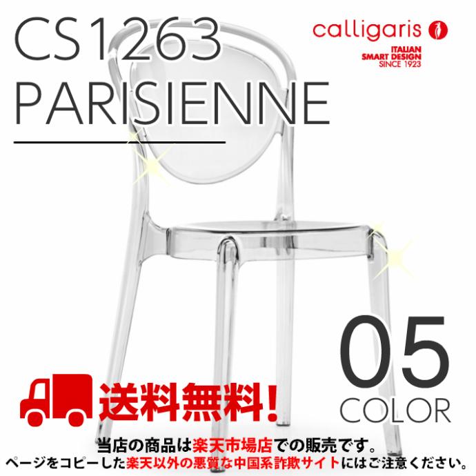 【送料無料】calligaris カリガリス 正規ディーラー店Calligaris CS/1263 パリジェンヌ