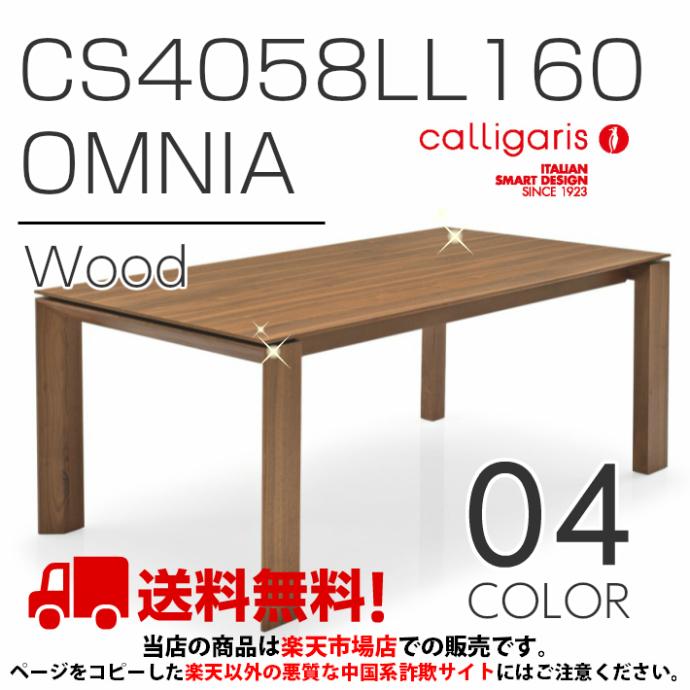 Calligaris Omnia wood オムニア・ウッド伸長式テーブルCS4058-LL 160