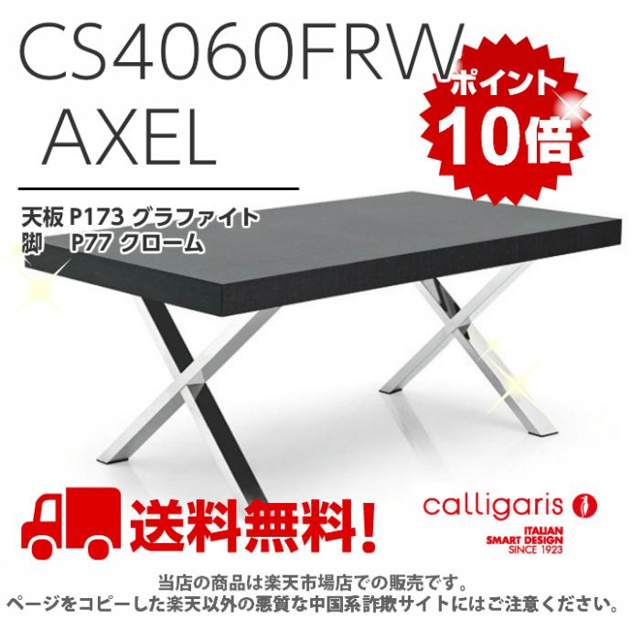 Calligaris CS4060FRW P173 P16Axelアクセル木製天板ダイニングテーブル天板 P173グラファイト脚P77クロム