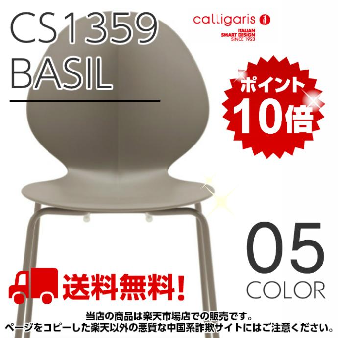 カリガリス デザイナーズダイニングチェア CS1359 BASIL バジル チェア