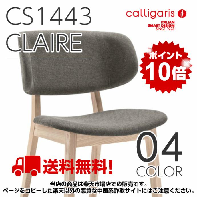 カリガリス ダイニングチェア CS1443 CLAIRE クレアチェア ナチュラル脚