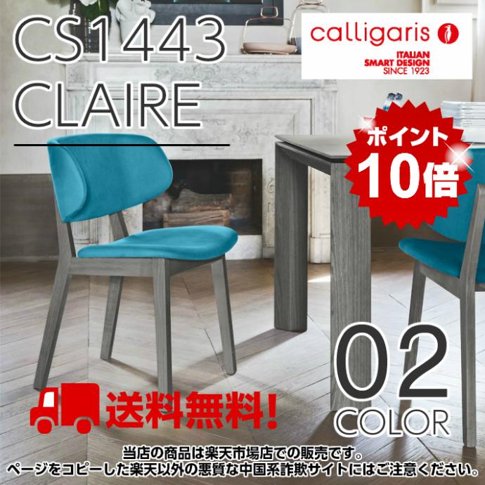 カリガリス ダイニングチェア CS1443 CLAIRE クレアチェア P16グレー脚