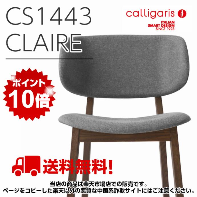 カリガリス ダイニングチェア CS1443 CLAIRE クレアチェア P12スモーク色脚 張地A04トープ色