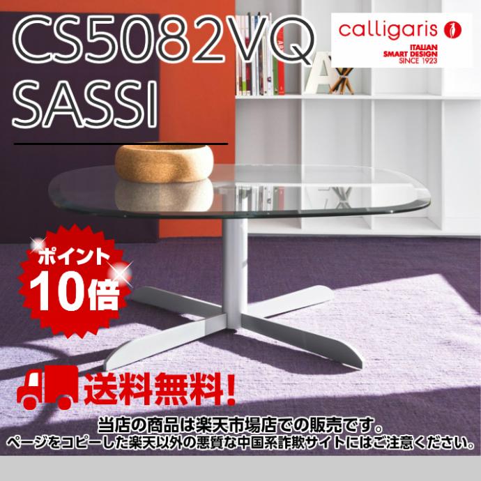 CS5082-VQ 変形リビングテーブルテーブルサッシSassiクリアガラス 脚シルバー