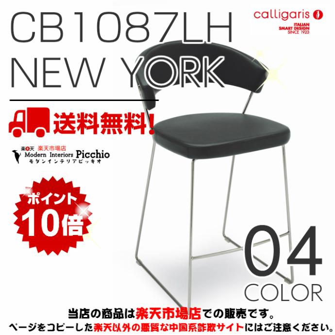 カリガリス ダイニングチェア正規ディーラー店 NEW YORK ニューヨーク カウンターチェア CS/1087-LH 革張り