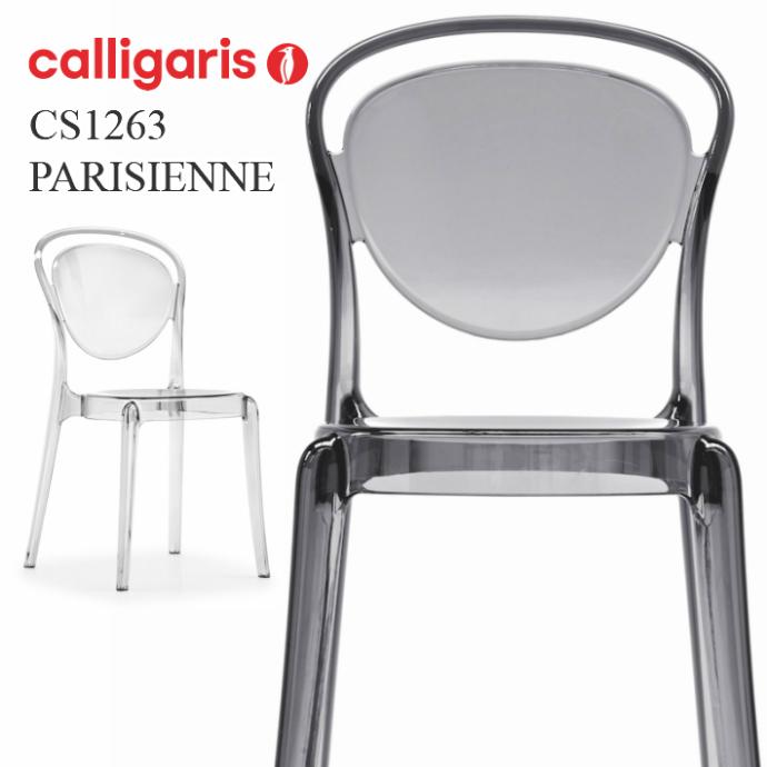 calligaris カリガリス ダイニングチェアCS1263 PARISIENNE パリジェンヌポリカーボネート材 軽量スタッキング椅子