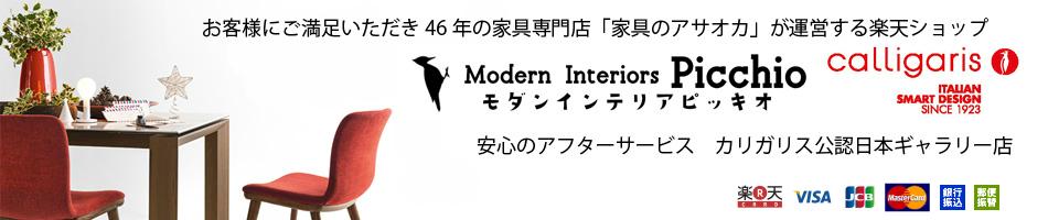 モダンインテリア Picchio:イタリア家具【カリガリス】の通販専門店