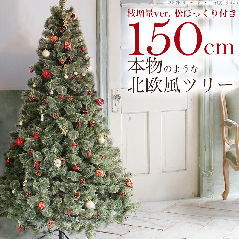 北欧風 クリスマスツリー 150cm 松ぼっくり付き 枝増量 2019年バージョン おしゃれな ヌードツリー 1.5m もみの木 単品【オーナメント LED ライト 飾り なし】