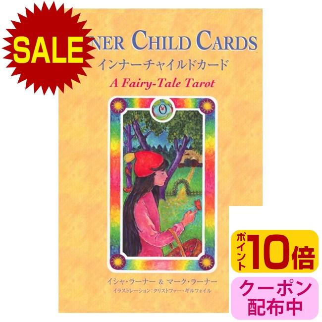 [ 送料無料 ] インナーチャイルドカード オラクルカード タロットカード 占い 総決算大セール インナーチャイルドカード 日本語解説書付属