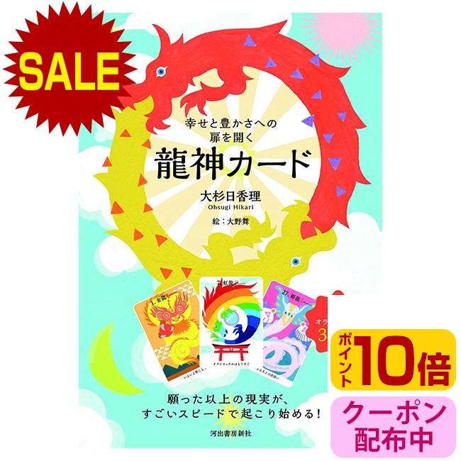 3 980円以上 送料無料 幸せと豊かさへの扉を開く龍神カード オラクルカード メール便 占い 総決算大セール タロットカード ブランド買うならブランドオフ 日本最大級の品揃え