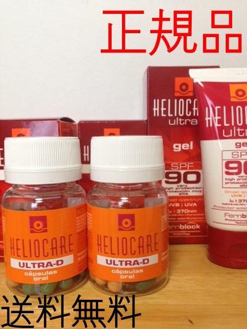 【夏のレジャーに肝斑対策】ヘリオケア ウルトラD30錠×2個+ウルトラジェルSPF90 (SPF50+) 50ml×1個【最強の紫外線対策セット】