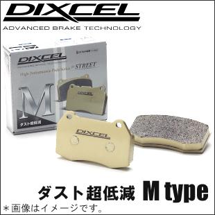 DIXCEL(ディクセル)【IS F 型式:USE20 年式:07/12~】ブレーキパッドM-type(ダスト超低減Mタイプ/リア用)