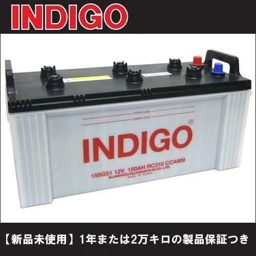 新品・満充電!INDIGO(インディゴ) 国産大型車用バッテリー 【 155G51 】