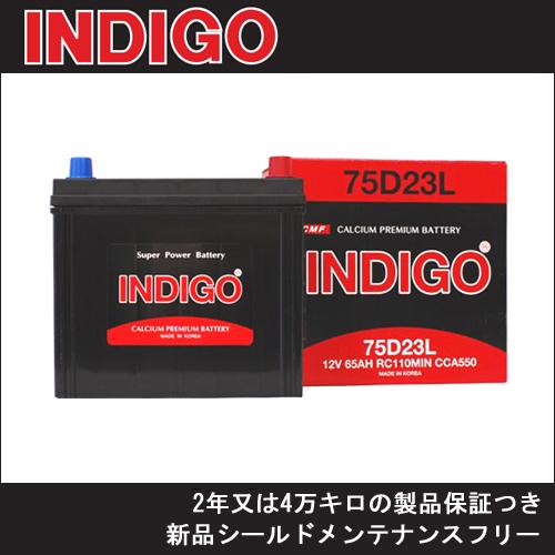 新品・満充電!INDIGO(インディゴ) 国産車用バッテリー(密閉型) 【 75D23L 】