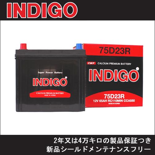 新品・満充電!INDIGO(インディゴ) 国産車用バッテリー(密閉型) 【 75D23R 】:Auto support Group