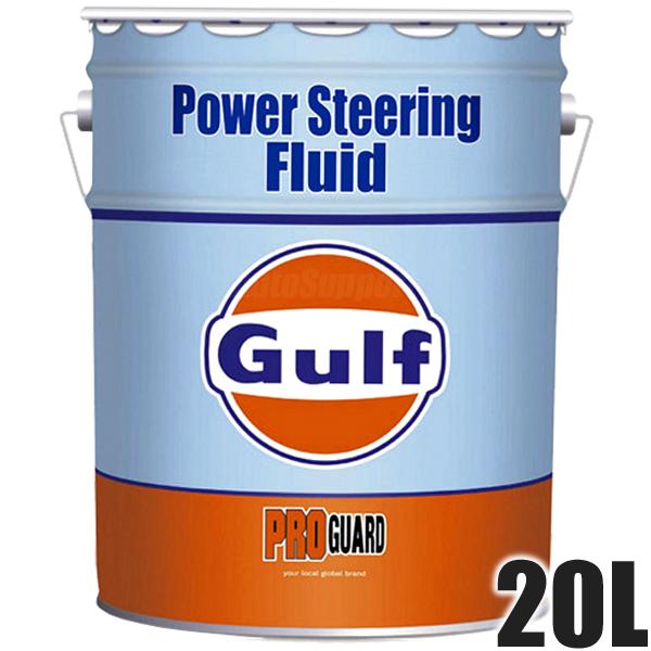 耐摩耗性や潤滑性に優れた高性能パワーステアリングフルード GULF プロガード パワーステアリングフルード 20L