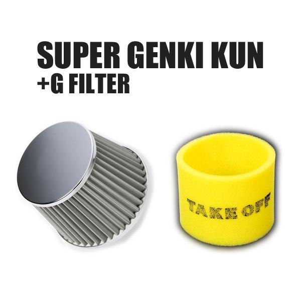 特殊ステンレスメッシュの二重構造 テイクオフ スーパー元気くん(Gフィルター付き) Kei HN21S/HN11S/HN22S ターボ
