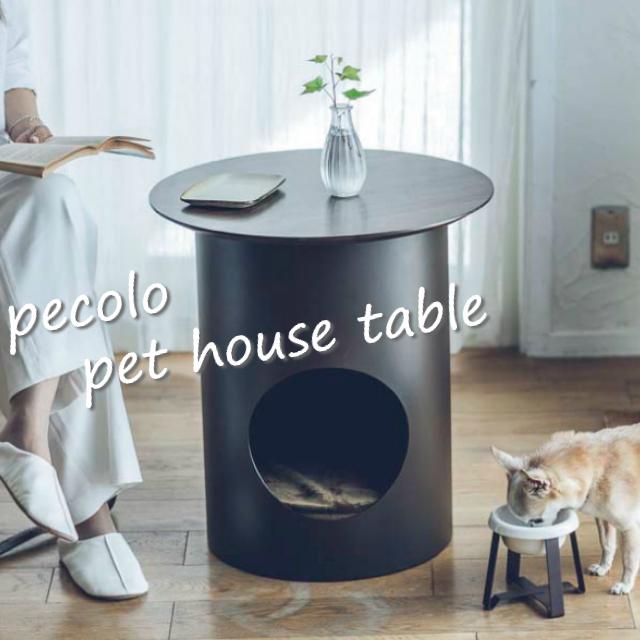 ペコロ ペットハウステーブル pecolo house house house table おしゃれなペットハウス 犬 ハウス犬 家具 「彼らを見ればわかること 猫のハウス」 260