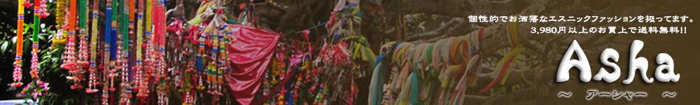アジアン&エスニック アーシャー:サルエルパンツ メンズ エスニックファッション ナチュラル タイダイ 通販