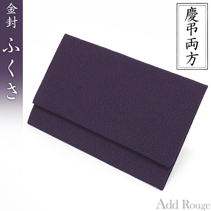 【メール便】袱紗 ふくさ 慶弔両用 日本製 紫 高級 箱付き 法事 葬式 葬儀 法要 結婚式 冠婚葬祭[慶事、弔事共にご利用いただけます][M便 1/2] あす楽