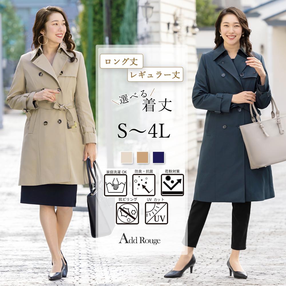 2019年春!大人女子にオススメなスプリングコートを教えて(2万円以下)