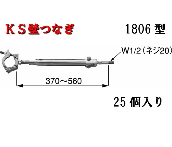 KS壁つなぎ 1806型ZA 限定Special 至上 Price 25個入り 国元商会 仮設工業会認定品